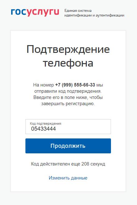 Подтверждение номера телефона Госуслуги