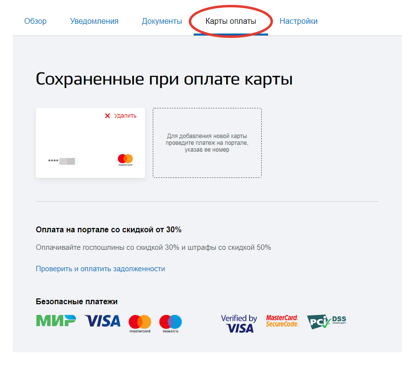 Привязанные карты оплаты на портале Госуслуги